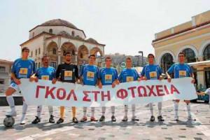 ΑΕΚ: Γκολ στην φτώχεια... στο ΟΑΚΑ