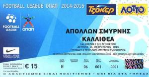 Απόλλων Σμύρνης: Τα εισιτήρια με Καλλιθέα