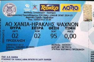 ΑΟ Χανιά: Τα εισιτήρια με Ηρακλή Ψαχνών