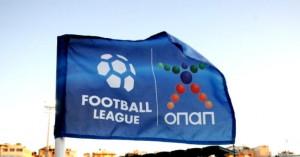 Football League: Αναβλήθηκε το ματς στις Σέρρες