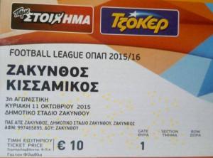 Ζάκυνθος: Σε ισχύ τα εισιτήρια με Κισσαμικό