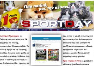 H απάντηση της Sportday για το πρωτοσέλιδο με το Aids και την κριτική