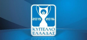 Κύπελλο Ελλάδας: Οι ημερομηνίες των ημιτελικών και του τελικού