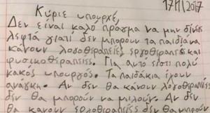 «Κύριε υπουργέ δεν σας αγαπώ»: Το συγκλονιστικό γράμμα ενός παιδιού στον υπουργό Υγείας (photo)