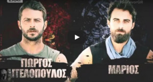 Survivor: Οργή και καταγγελίες για την παραγωγή! Χαρίστηκε πέναλτι στην μονομαχία Ντάνου - Μάριου; (video)