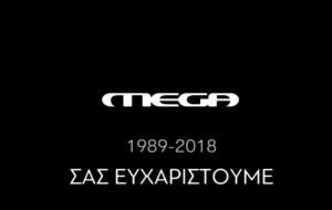 Τίτλοι τέλους για το Mega: Το αποχαιρετιστήριο βίντεο των εργαζομένων