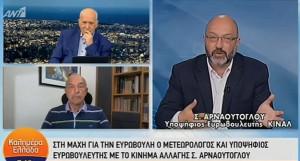 Καιρός: Ο Σάκης Αρναούτογλου στον ΑΝΤ1 για τις εκλογές και την κλιματική αλλαγή (video)