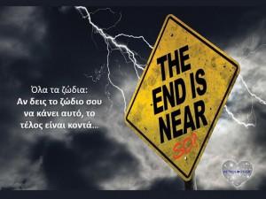Αυτές είναι οι ενδείξεις ότι… έρχεται το τέλος!