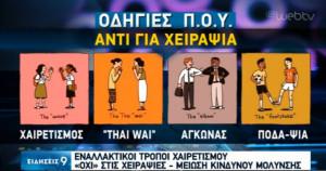 Κοροναϊός: Αυτές είναι οι εναλλακτικές... χειραψίες για τη μη μετάδοση του ιού (video)