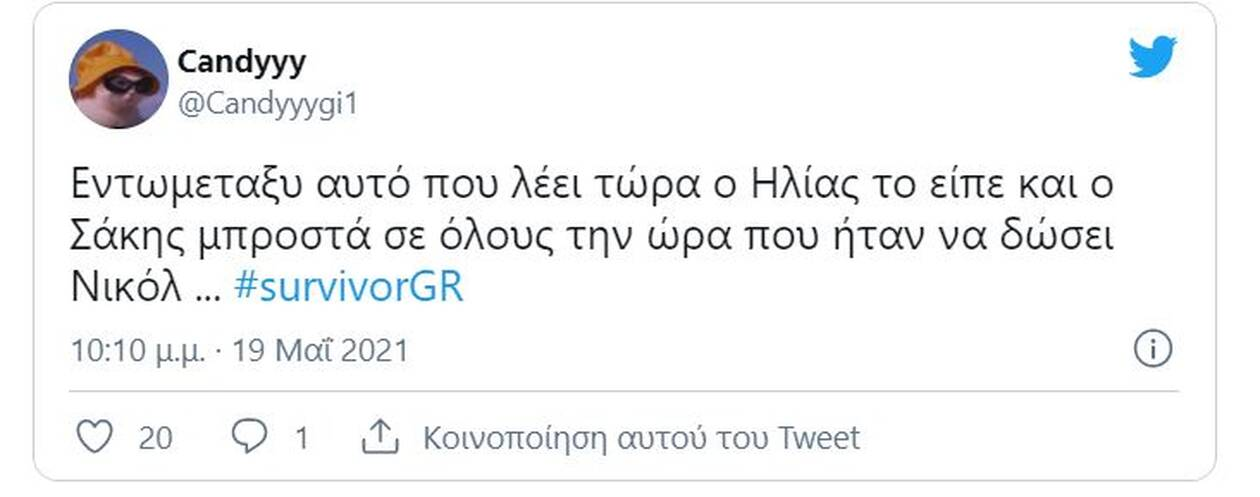Survivor: Έξαλλο το Twitter με τον Ηλία Μπόγδανο - Τι είπε και τούς έστρεψε όλους εναντίον του