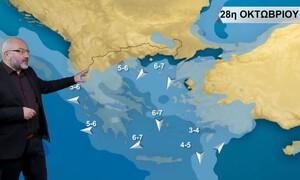 Καιρός: Πού θα βρέχει την 28η Οκτωβρίου και έως το Σάββατο; Ανάλυση Αρναούτογλου...